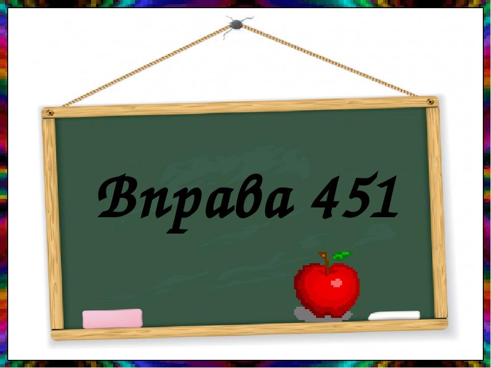 Вправа 451