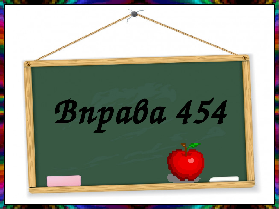 Вправа 454