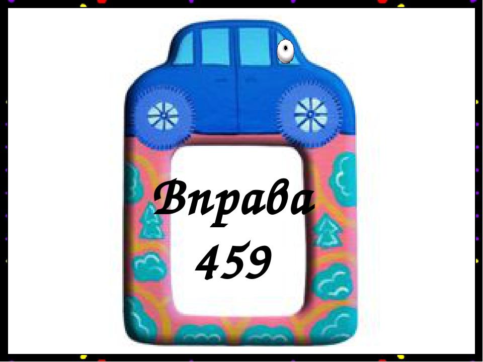 Вправа 459