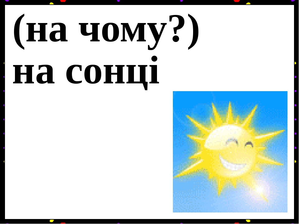 (на чому?) на сонці