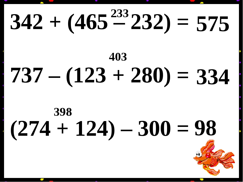 342 + (465 – 232) = 737 – (123 + 280) = (274 + 124) – 300 = 233 575 403 334 398 98