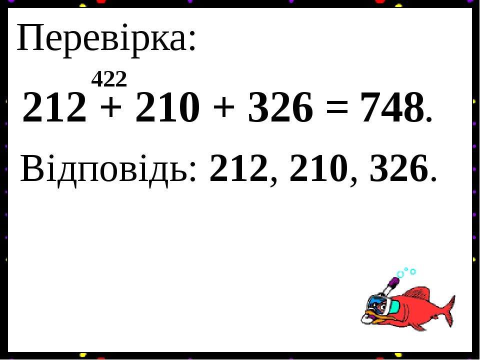 Перевірка: 212 + 210 + 326 = 422 748. Відповідь: 212, 210, 326.