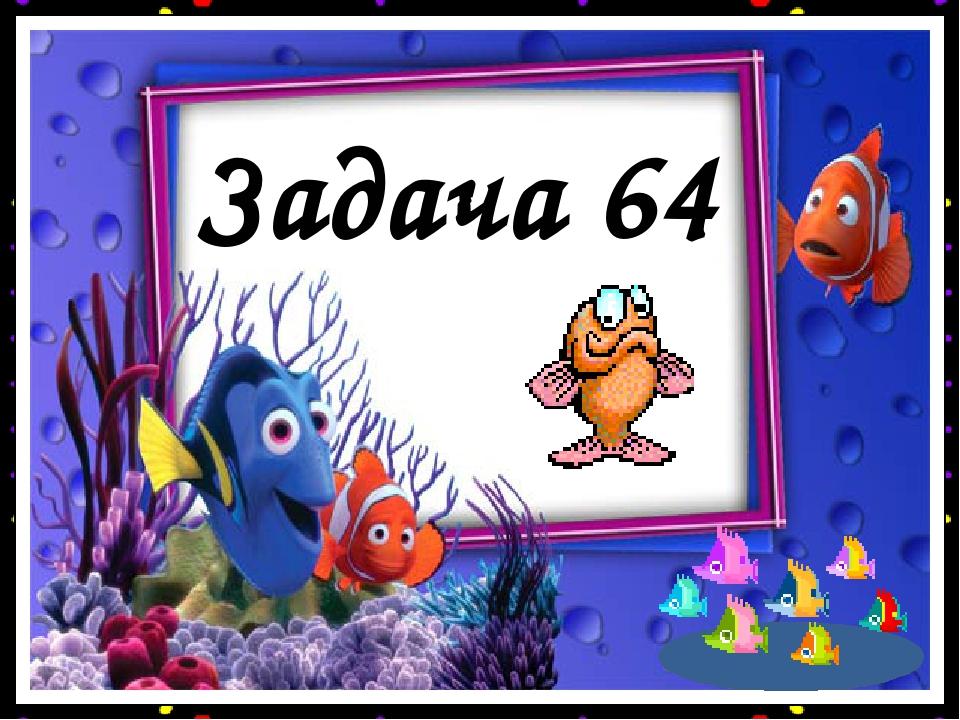 Задача 64