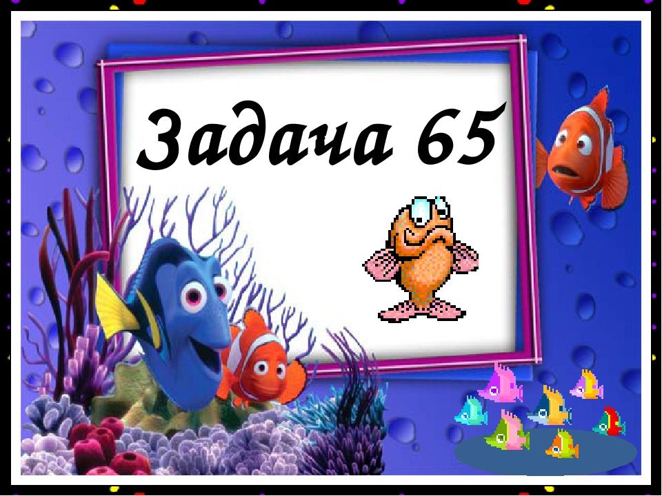 Задача 65