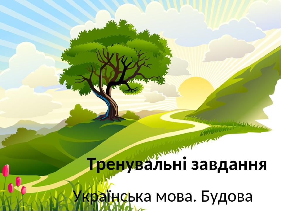 Тренувальні завдання Українська мова. Будова тексту. 2клас ProPowerPoint.Ru