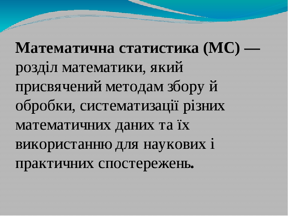 Математична статистика (МС) — розділ математики, який присвячений методам збору й обробки, систематизації різних математичних даних та їх використа...