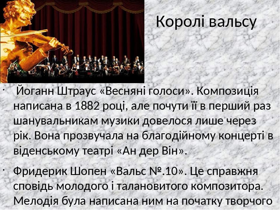 Королі вальсу Йоганн Штраус «Весняні голоси». Композиція написана в 1882 році, але почути її в перший раз шанувальникам музики довелося лише через ...