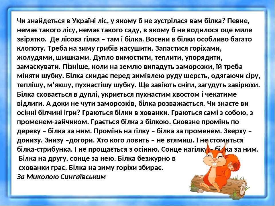 Чи знайдеться в Україні ліс, у якому б не зустрілася вам білка? Певне, немає такого лісу, немає такого саду, в якому б не водилося оце миле звірятк...