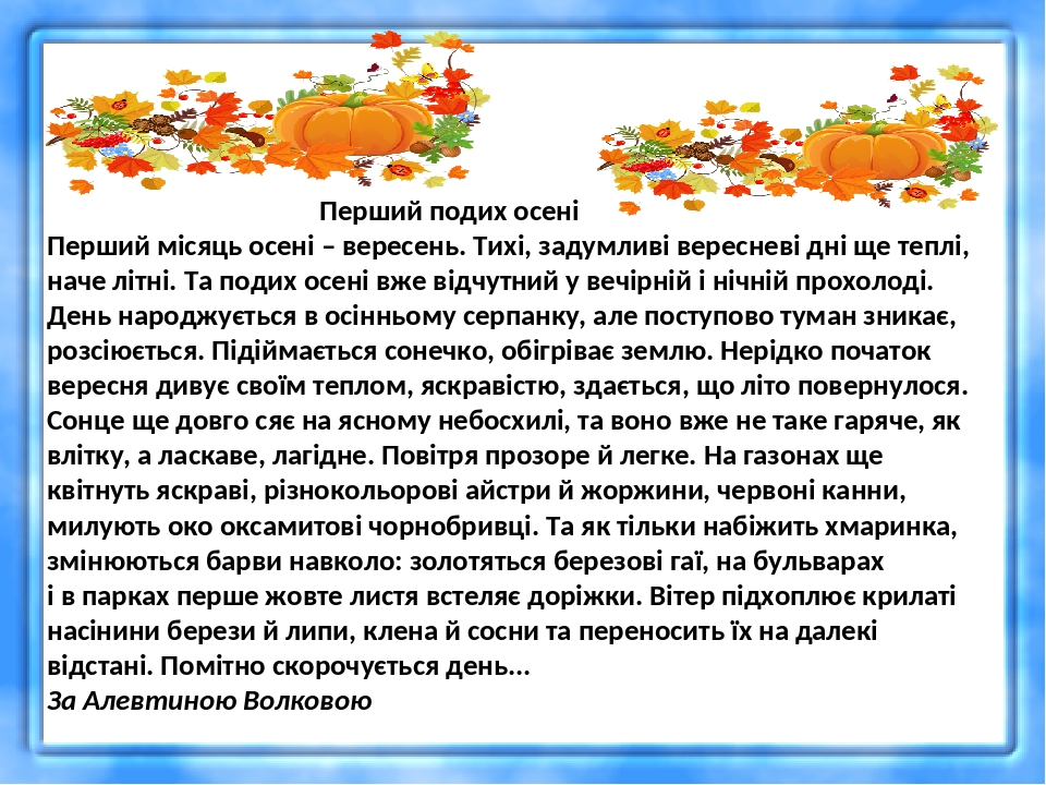 Перший подих осені Перший місяць осені – вересень. Тихі, задумливі вересневі дні ще теплі, наче літні. Та подих осені вже відчутний у вечірній і ні...
