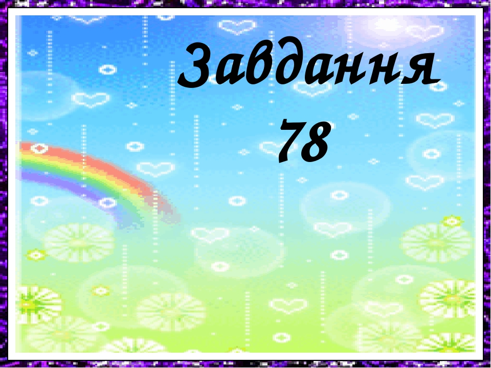 Завдання 78