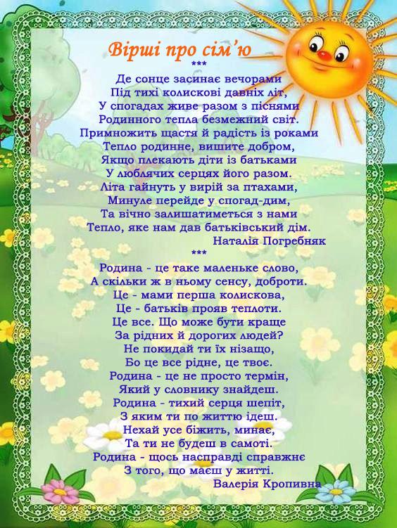 """Консультація для батьків дошкільників """"15 травня Міжнародний День ..."""