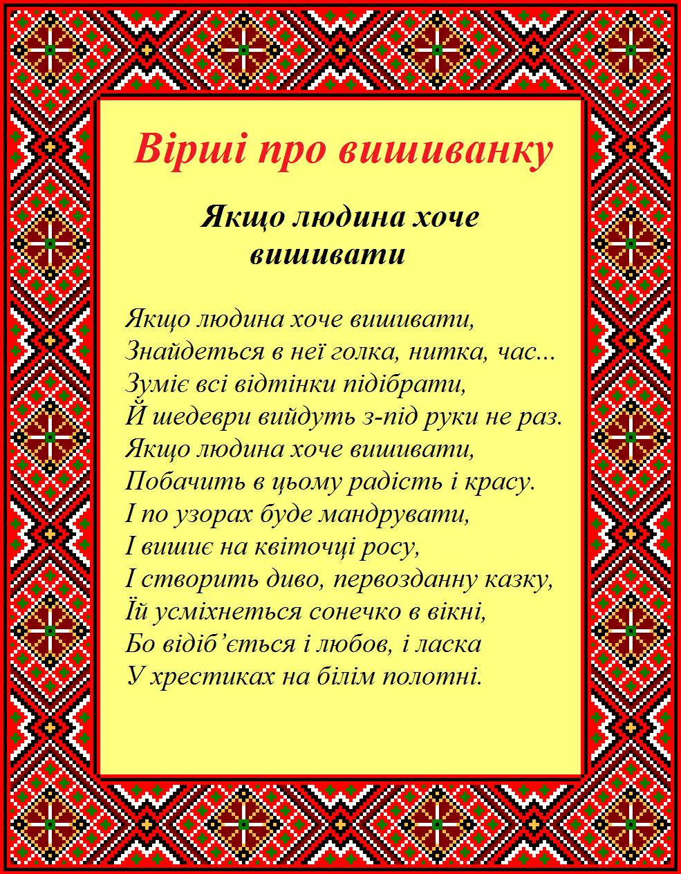 Вірші до Дня Вишиванки