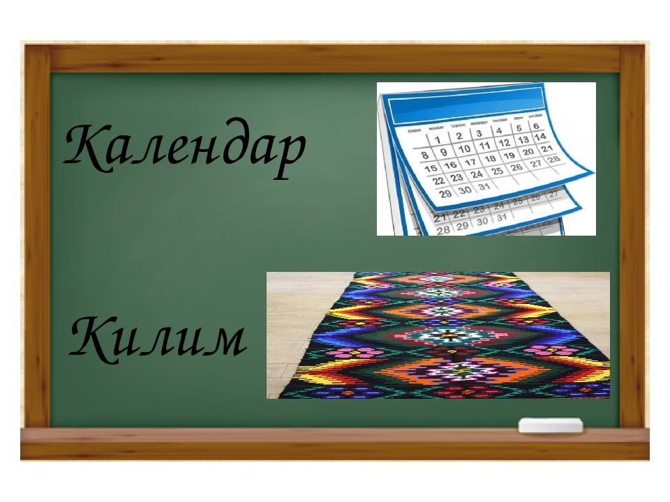 Календар Килим
