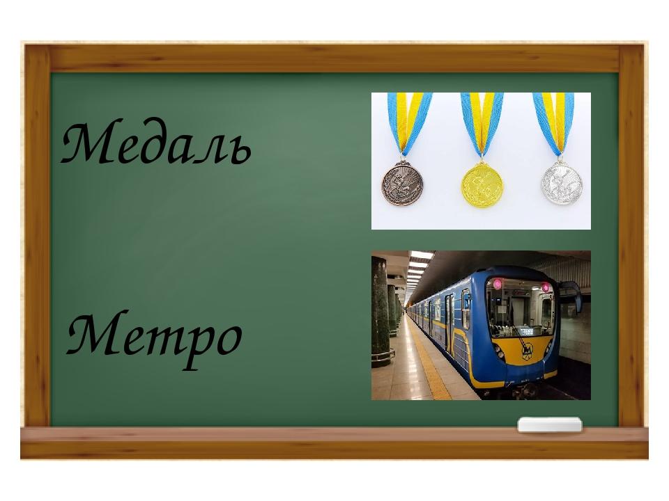 Медаль Метро