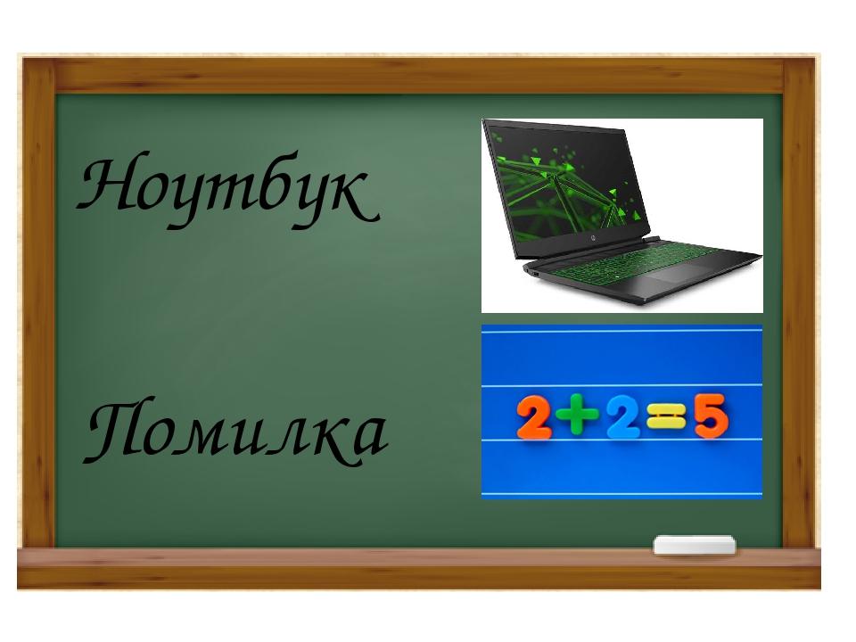 Ноутбук Помилка