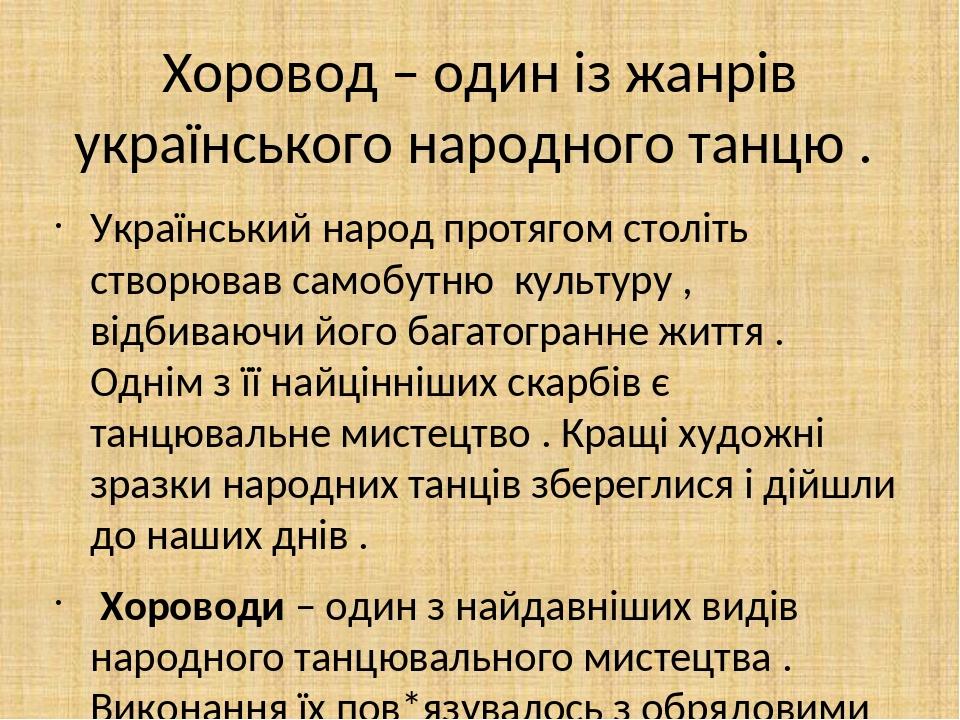 Хоровод – один із жанрів українського народного танцю . Український народ протягом століть створював самобутню культуру , відбиваючи його багатогра...