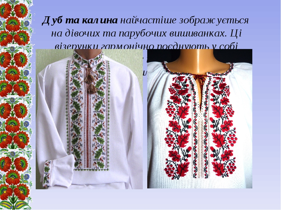 """Презентація з народознавства """"Українська вишиванка"""""""
