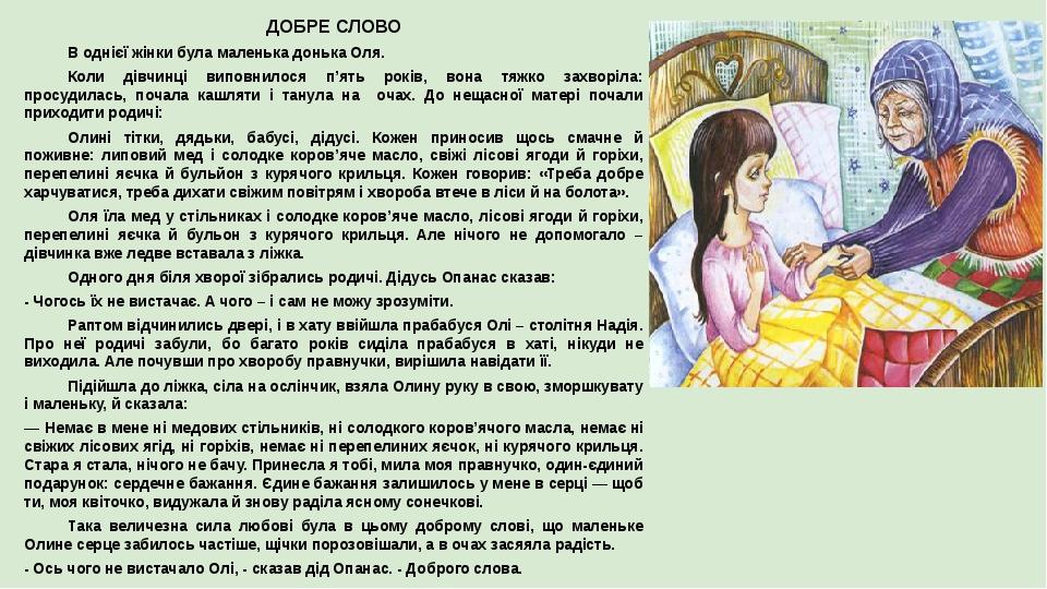ДОБРЕ СЛОВО В однієї жінки була маленька донька Оля. Коли дівчинці виповнилося п'ять років, вона тяжко захворіла: просудилась, почала кашляти і тан...