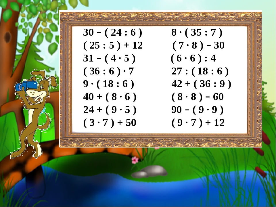 30 – ( 24 : 6 ) 8 ∙ ( 35 : 7 ) ( 25 : 5 ) + 12 ( 7 ∙ 8 ) – 30 31 – ( 4 ∙ 5 ) ( 6 ∙ 6 ) : 4 ( 36 : 6 ) ∙ 7 27 : ( 18 : 6 ) 9 ∙ ( 18 : 6 ) 42 + ( 36 ...